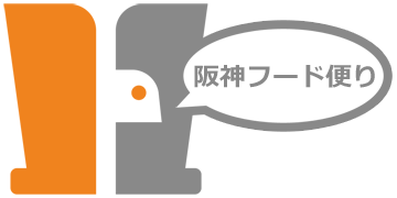 阪神フード便り(2016年5月号)鱧!